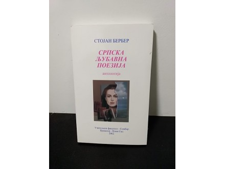 SRPSKA LJUBAVNA POEZIJA antologija Stojan Berber NOVO