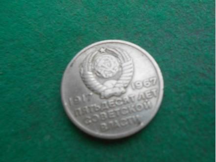 SSSR 20 Kopejke 1967.-50 Godina Sovjetske vlasti