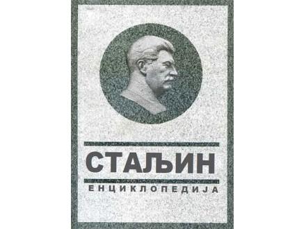 STALJIN: ENCIKLOPEDIJA - Vladimir Suhodejev
