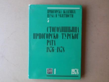 STOGODIŠNJICA CRNOGORSKO-TURSKOG RATA 1876-1878