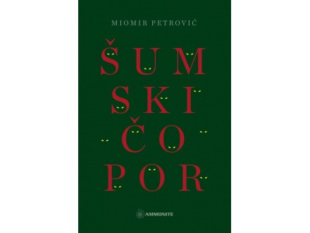 ŠUMSKI ČOPOR, Miomir Petrović