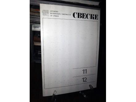 SVESKE br. 11-12 (Društvo istoričara umetnosti)