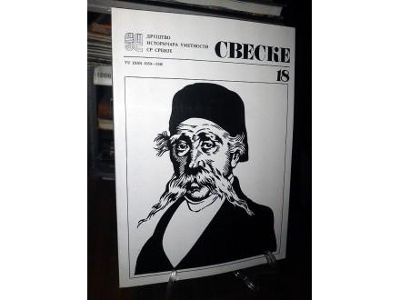 SVESKE br. 18 (Društvo istoričara umetnosti)