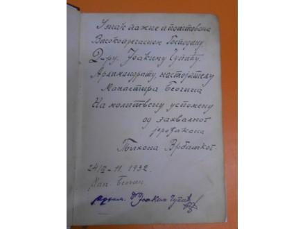 SVETO PISMO Arhimandrita Joakima Čupića 1932.g