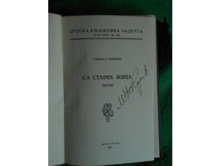 Sa starih  žica-pesme Stevan P.Bešević SKZ 225