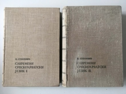 Savremeni srpskoohrvatski jezik 1-2 - M. Stevanović
