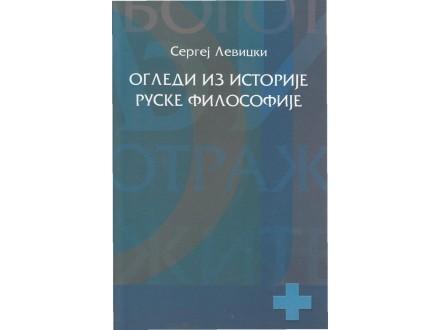 Sergej Levicki – Ogledi iz istorije ruske filosofije