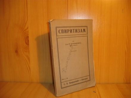Spiritizam od d-ra Br.  Petronijevića 1912.g