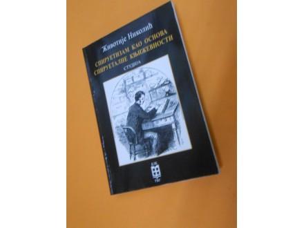 Spiruetizam kao osnova spiruetalne književnosti Ž.Nikol