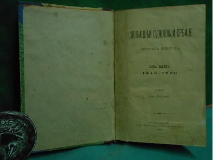 Spoljašnji odnošaji Srbije Knj.I 1848-1860.novoga vreme