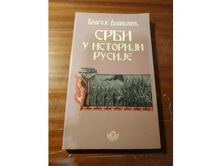 Srbi u istoriji Rusije Davidović