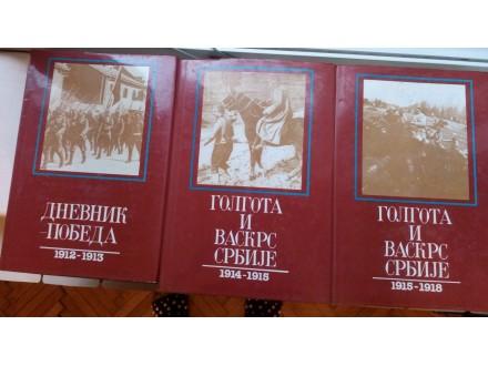 Srbija u Balkanskom i I Sv.Ratu 1912-1918