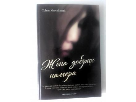 Srđan Milićević - Žena dobrih namera