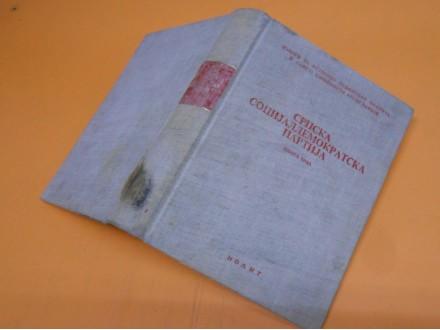 Srpska Socijaldemokratska Partija I.knj 1901-1905.g