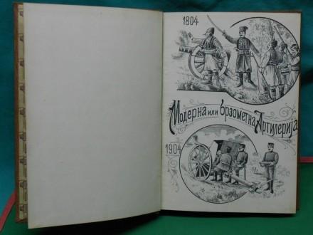 Srpska artiljerija 1902-1905.g.set-3.knjige u povezu