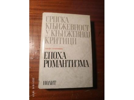 Srpska književnost u književnoj kritici 4 Nolit
