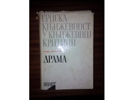 Srpska književnost u književnoj kritici - Drama