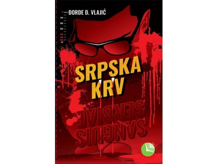 Srpska krv - Sanguis Serbiae - Đorđe D. Vlajić