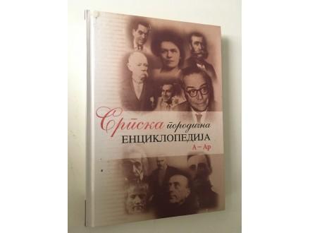 Srpska porodična enciklopedija 1
