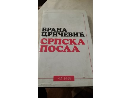 Srpska posla - Brana Crnčević