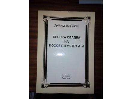 Srpska svadba na Kosovu i metohiji - dr Vladimir Bovan