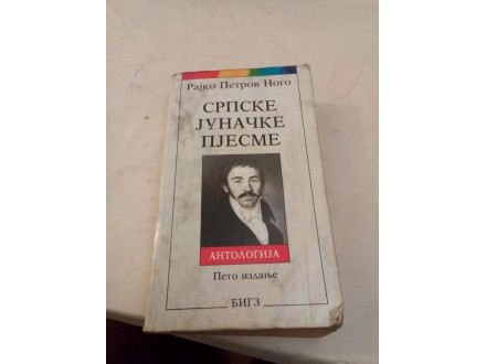 Srpske junačke pjesme - Rajko Petrov Nogo