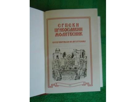 Srpski Pravoslavni Molitvenik sa odgovarajućim liturgij