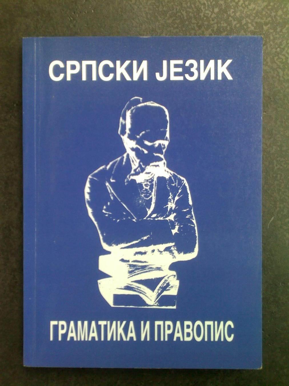 jezik http uciteljicadaniela wordpress com category srpski jezik