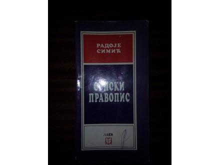 Srpski pravopis - Radoje Simić