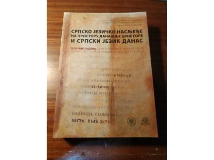 Srpsko jezičko nasleđe na prostoru današnje Crne Gore