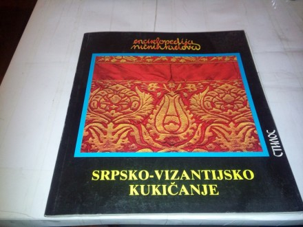 Srpsko-vizantijsko kukičanje - Stilos