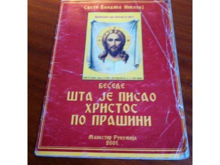 Šta je pisao Hristos po prašini besede