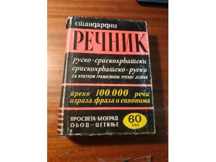 Standardni rečnik rusko-srpskohrvatski