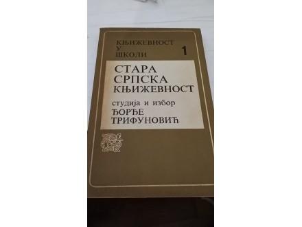 Stara srpska književnost 1 - Đorđe Trifunović