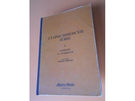 Staroslovenski jezik  II. primeri sa rečnikom