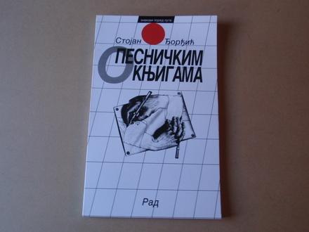 Stojan Đorđić - O pesničkim knjigama