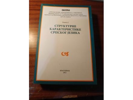 Strukturne karakteristike srpskog jezika Knjiga I Filum