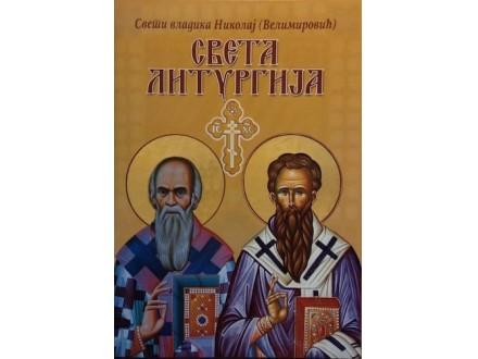 Sveta liturgija - Nikolaj Velimirović