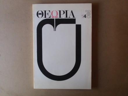 THEORIA 1 - 4 / 1980 ČASOPIS FILOZOFSKOG DRUŠTVA SRBIJE