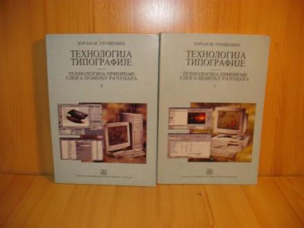 Tehnologija tipografije 1,2 - Zoran Urosevic