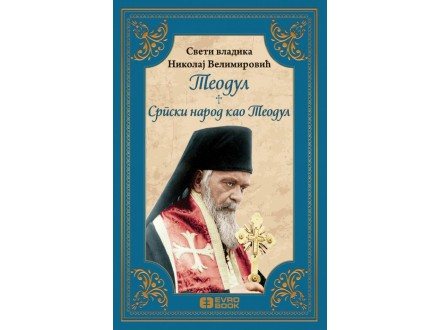 Teodul – Srpski narod kao Teodul - Nikolaj Velimirović