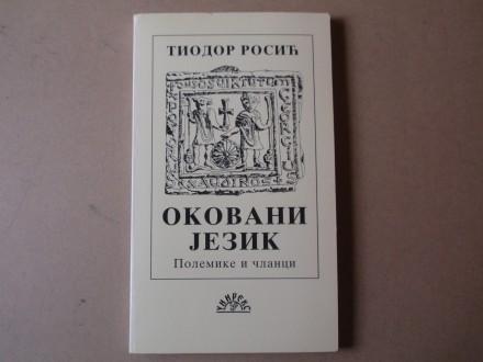 Tiodor Rosić - Okovani jezik