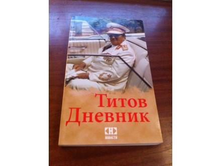 Titov dnevnik Pero Simić