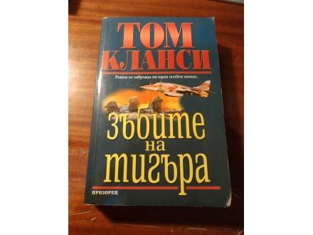 Tom Klensi