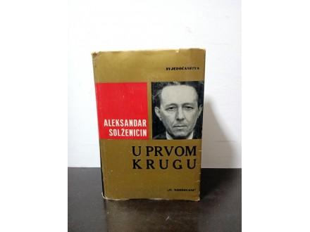 U PRVOM KRUGU Aleksandar Solženicin
