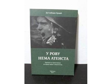 U ROVU NEMA ATEISTA Slobodan Prodić