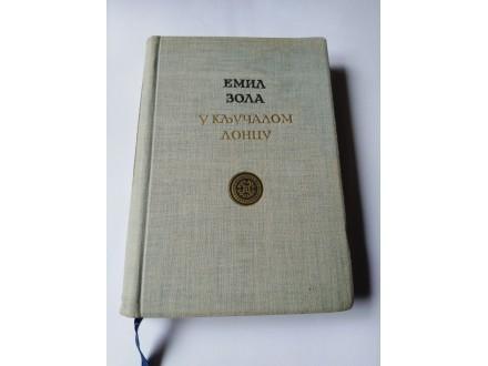 U kljucalom loncu Emil Zola