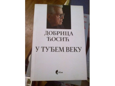 U tuđem veku - Dobrica Ćosić
