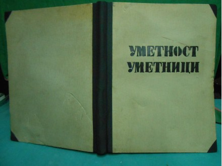 UMETNOST i UMETNICI  Milan Kašanin Jugoistok 1943.g