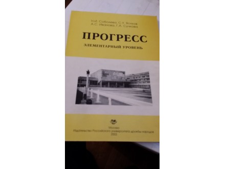 Udžbenik ruskog jezika - Volkov Sučkova